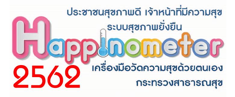 Happinometer2562