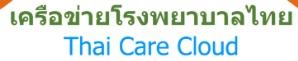 Thai Care Clound